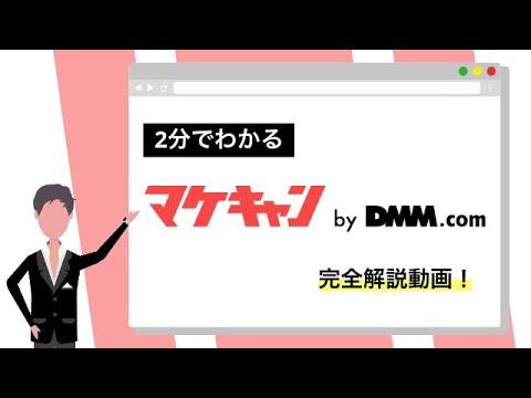 マケキャンbyDMM_商品説明動画