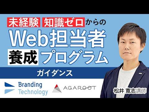 【WEBマーケティング基礎講座】ガイダンス|アガルートアカデミー