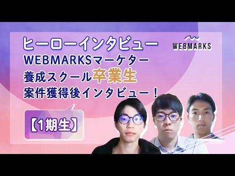 WEBMARKSマーケター養成スクール卒業生・案件獲得後インタビュー!【1期生】