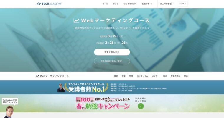 TechAcademy Webマーケティングコース