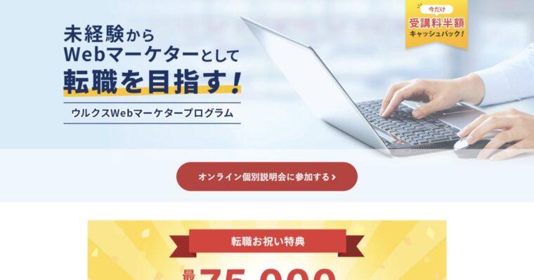 ウルクス Webマーケタープログラム