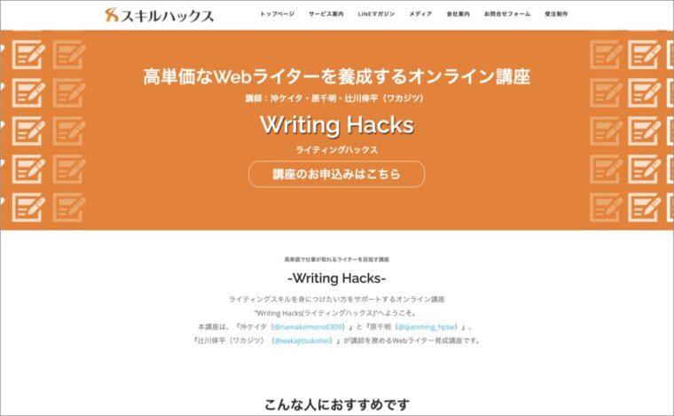 Writing Hacks