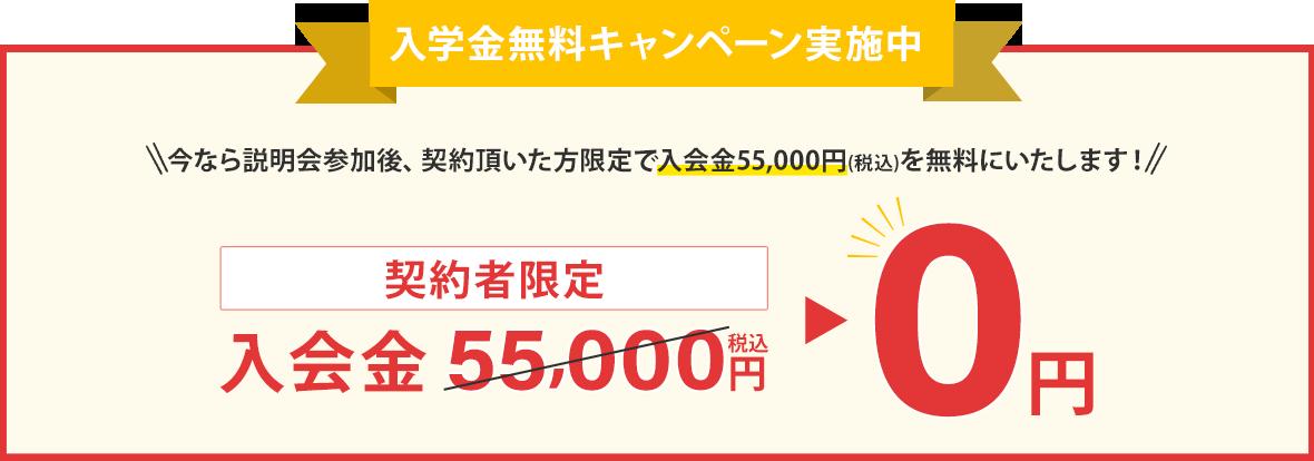 入学金無料キャンペーン - ウルクスWebマーケタープログラム