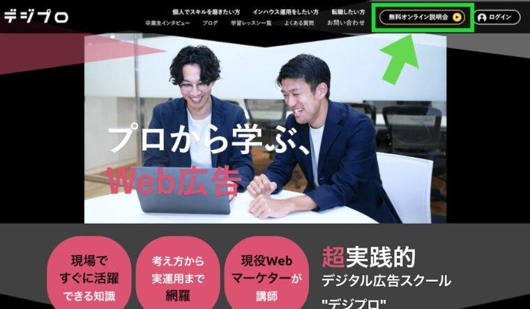 無料オンライン説明会の申し込み方法 - デジプロ