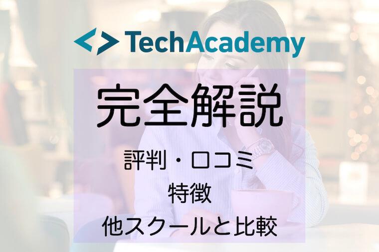 【メンターサポートに感動】TechAcademy Webマーケティングコースの評判・特徴
