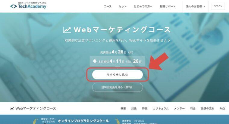 Webマーケティングコースの申し込み方法 - TechAcademy