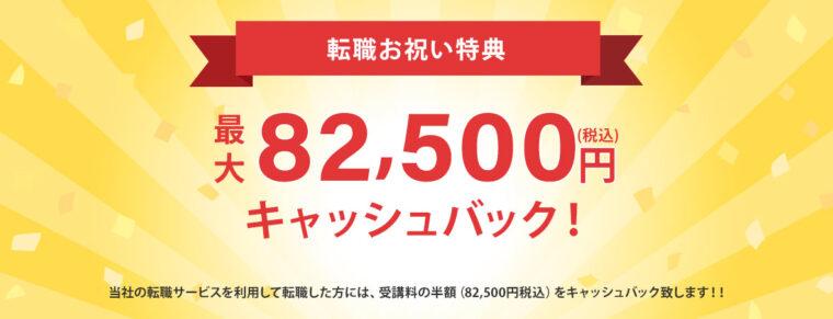 転職お祝い特典82,500円キャッシュバック - ウルクスWebマーケタープログラム