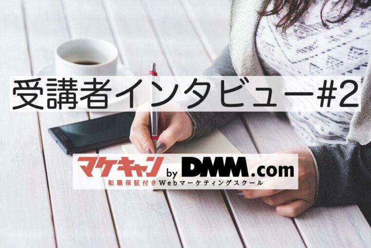 【マケキャン受講者インタビュー#2】印刷会社からWebマーケターへ | 20代女性