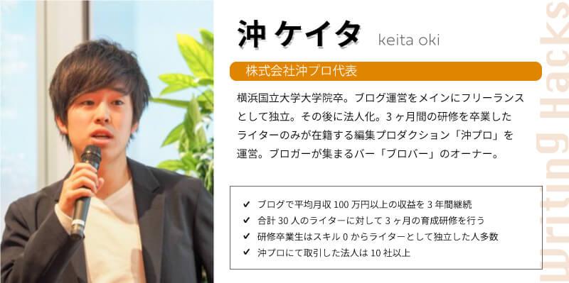 沖ケイタさんプロフィール