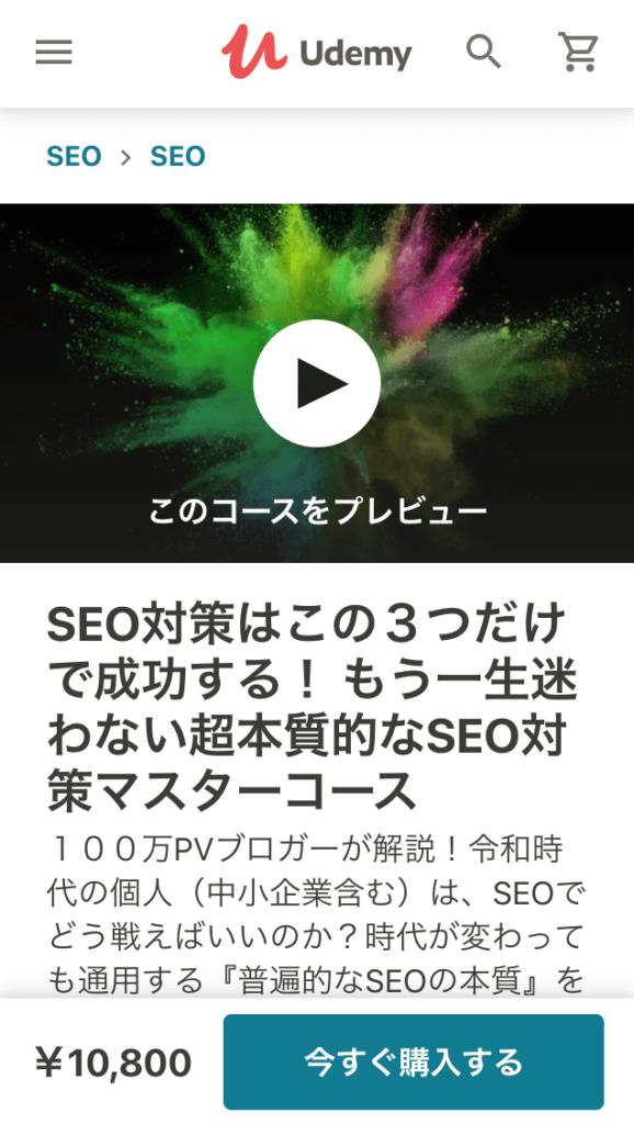 SEO対策コース - Udemy