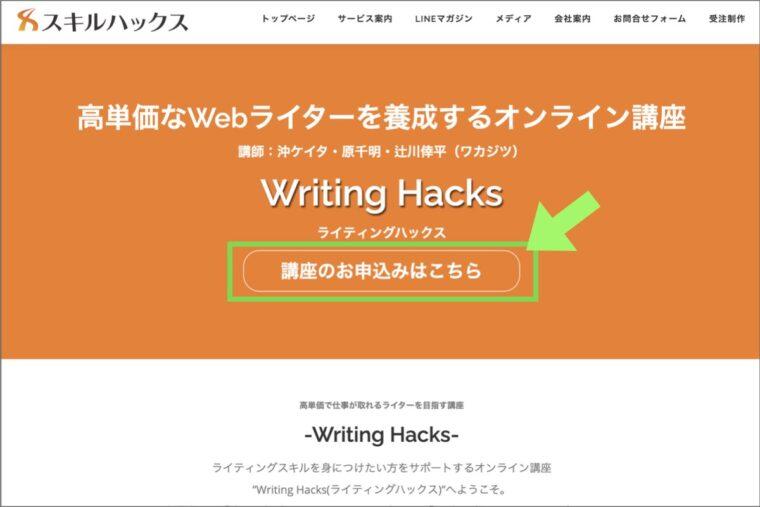 申し込み方法 - Writing Hacks