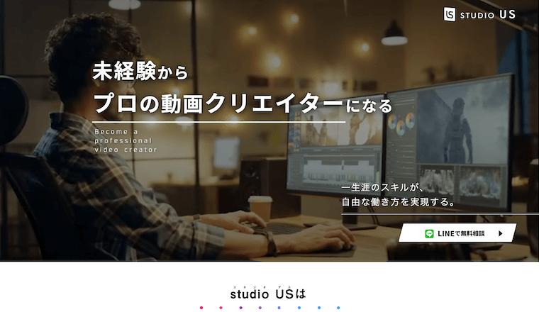 動画編集を学びたいなら - STUDIO US