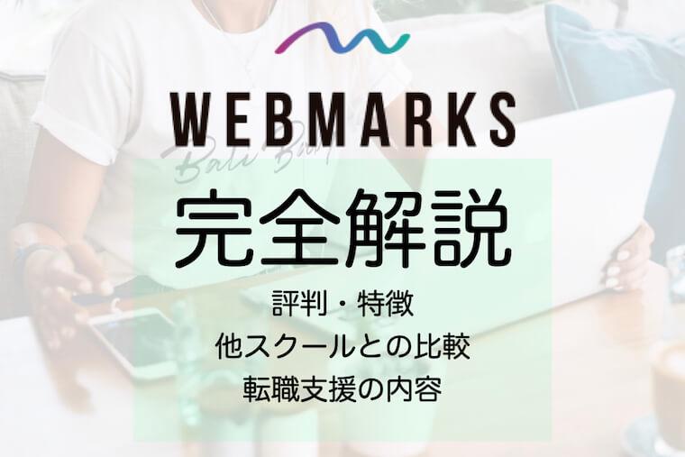【悪い評判は?】WEBMARKSの口コミを現役マーケターが調査!他スクールと比較も紹介