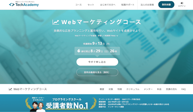 TechAcademy Webマーケティングコースとは?基本情報まとめ