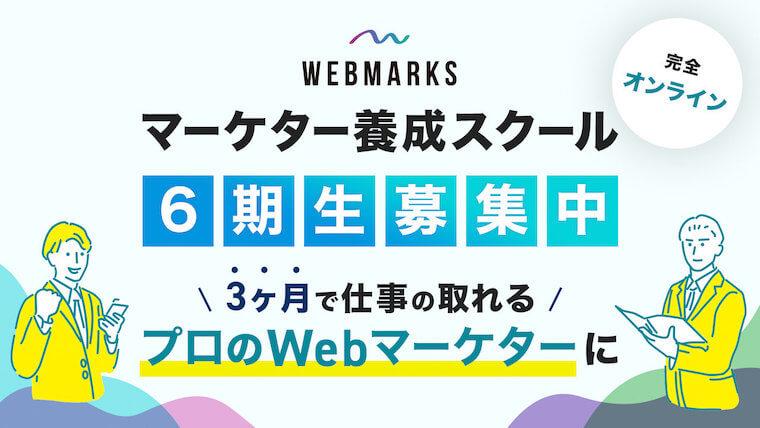 WEBMARKSとは?料金など基本情報まとめ