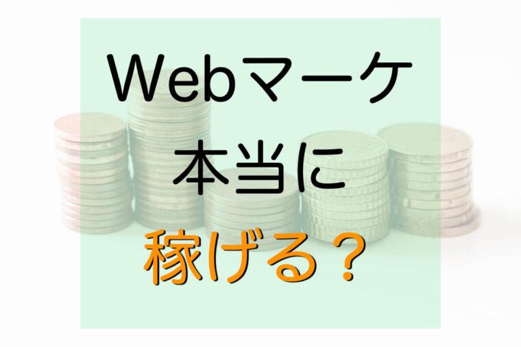 Webマーケティングは稼げない?原因と稼ぐためのロードマップ