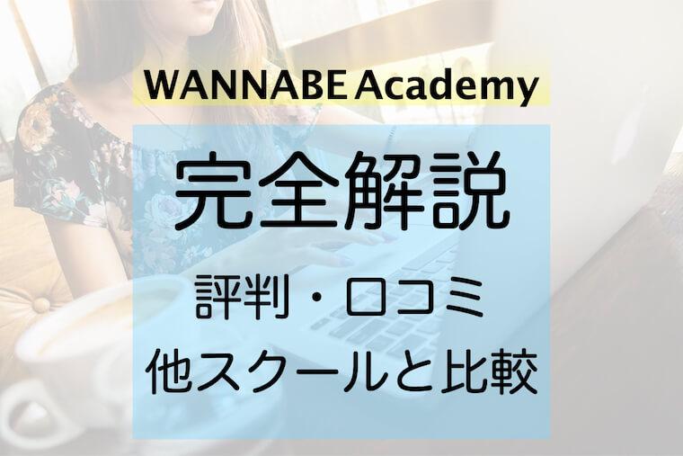 WANNABE Academy完全解説!評判・他スクールとの比較・特徴を紹介