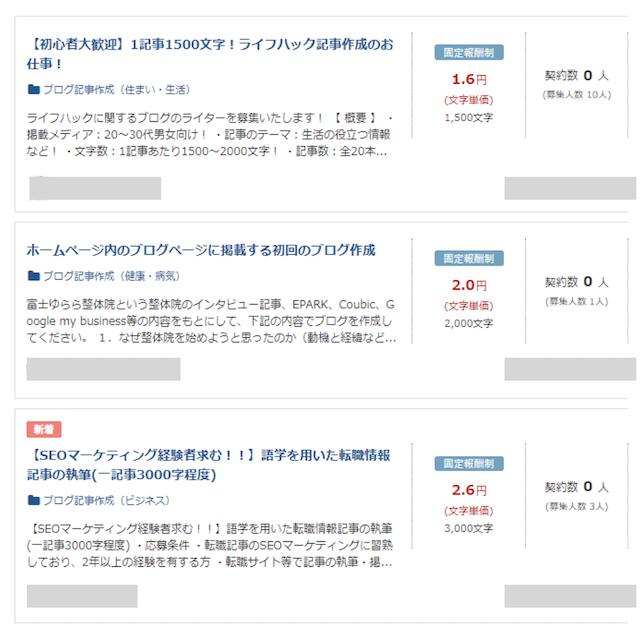Webライティング(ブログ記事の作成)