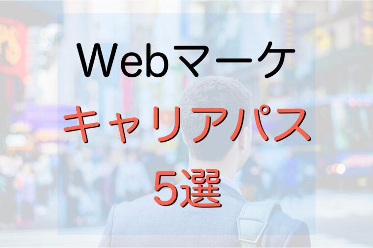 Webマーケティング職のキャリアプランは5つ!現役マーケターが解説