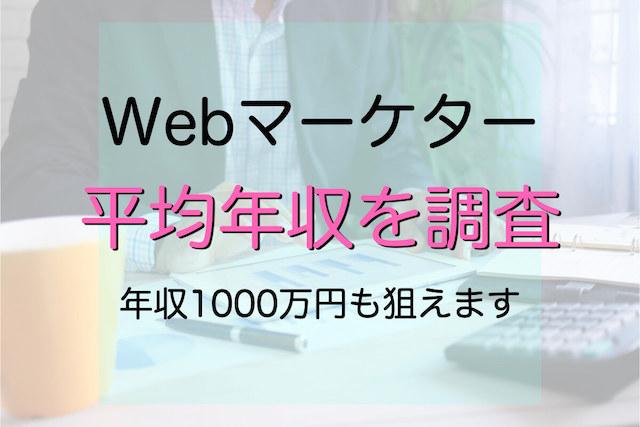 Webマーケターの年収は低い?給料の実態と年収1000万を目指す方法を解説